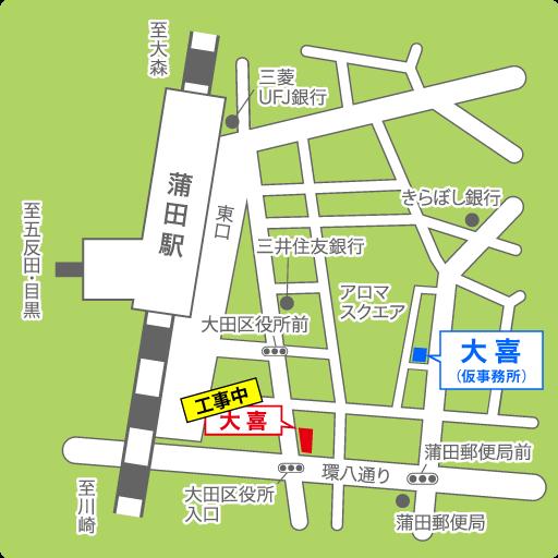 大喜の仮事務所アクセスマップ